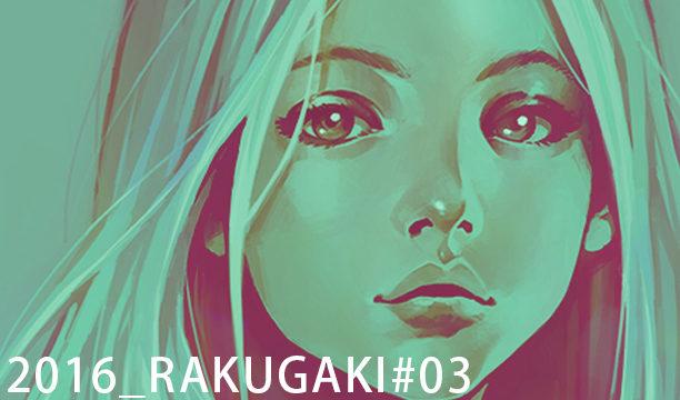 2016_RAKUGAKI#03