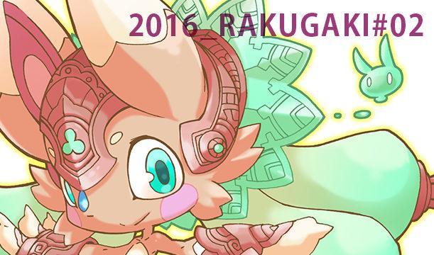 2016_RAKUGAKI#002