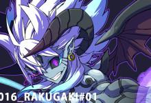2016_RAKUGAKI#001