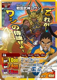 inazuma_card_001
