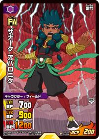 inazuma_card_002