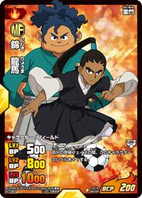 inazuma_card_004