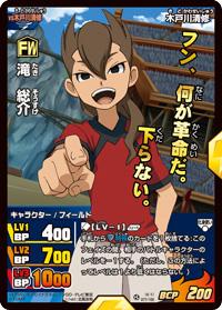 inazuma_card_009