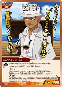inazuma_card_010