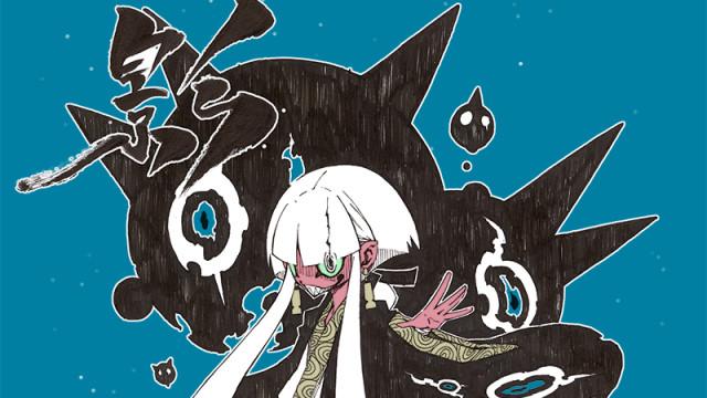 影鬼-彩-